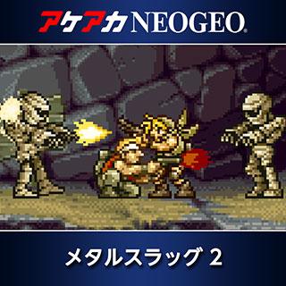 Nintendo Switch用『アケアカNEOGEO メタルスラッグ2』が7月6日から配信開始!