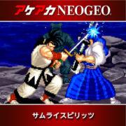 Nintendo Switch用『アケアカNEOGEO サムライスピリッツ』が7月20日から配信開始!