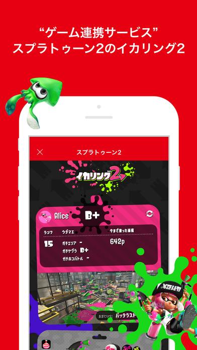 スマホ向けアプリ「Nintendo Switch Online」の配信が開始!