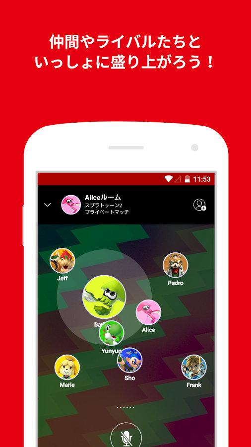 『Nintendo Switch Online』アプリの更新データ:Ver.1.1.0が2017年9月13日から配信開始!