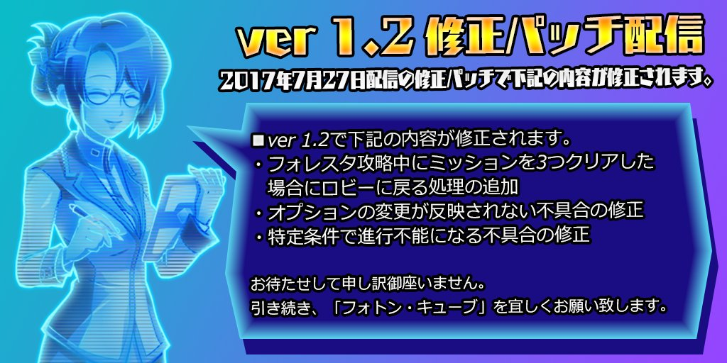 『PHOTON³(フォトン・キューブ)』の不具合修正パッチver 1.2が7月27日から配信開始!