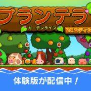 Nintendo Switch用ソフト『プランテラ ガーデンライフ DXエディション』の体験版が配信開始!