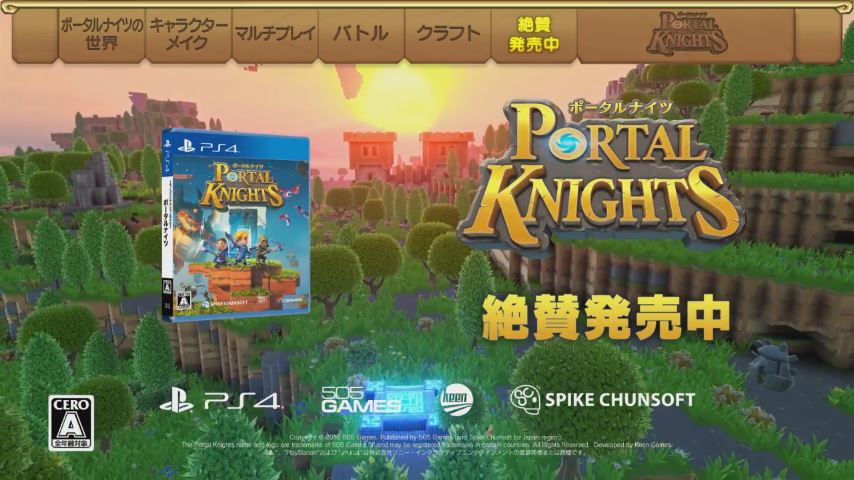 『Portal Knights (ポータルナイツ)』のゲーム紹介PVが公開!