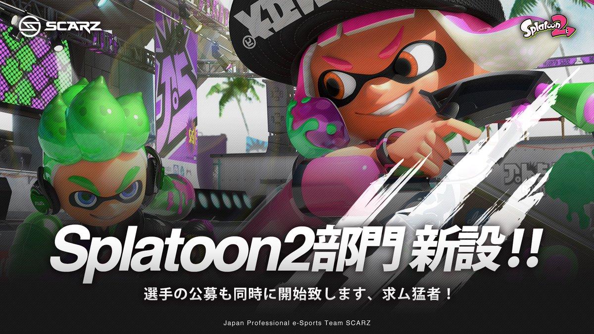 Professional eSports Team SCARZが新部門として『Splatoon2』部門を設立!選手の公募が開始!