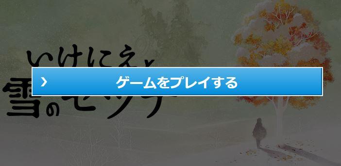 「Yahoo!ゲーム ゲームプラス」にて『いけにえと雪のセツナ』がプレイ可能に!