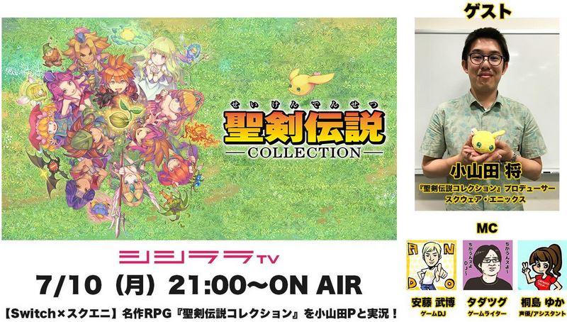 7月10日放送のシシララTVでは『聖剣伝説コレクション』を特集! 小山田将Pと一緒にゲーム実況