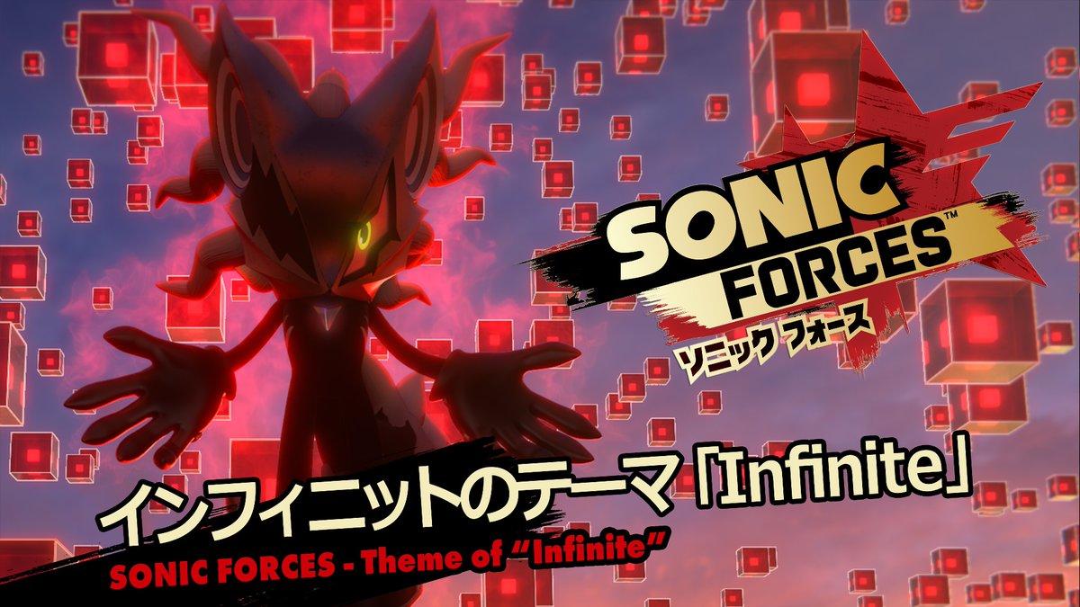 『ソニックフォース』のインフィニットのテーマ「Infinite」の試聴映像がYouTubeで公開!