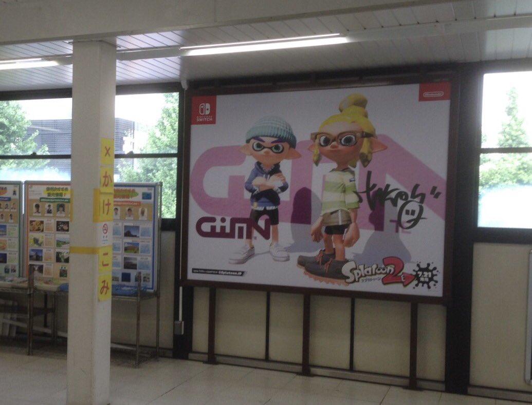 『スプラトゥーン2』の新たな駅広告が登場!