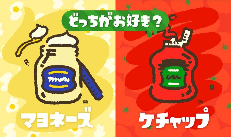 『スプラトゥーン2』 第一回フェス「どっちがお好き? マヨネーズ vs ケチャップ」の開催が発表!