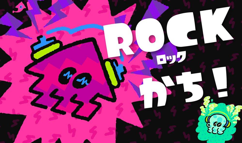 『スプラトゥーン2』 前夜祭フェス「どっちを聴く? ロック vs ポップ」の結果が発表!