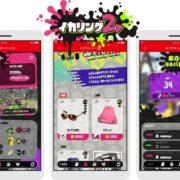 Nintendo Switch Onlineアプリの「イカリング2」や「Onlineラウンジ」が配信中!
