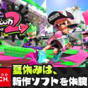 【8月11日~】『スプラトゥーン2』などが遊べるNintendo Switchの店頭イベントが開催決定!