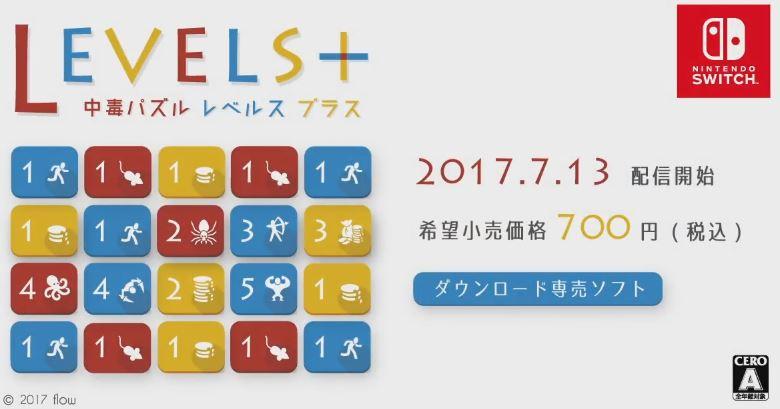 『中毒パズル レベルス+』の配信日が2017年7月13日に決定! 紹介動画も公開!