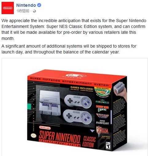 北米では8月後半に『Super NES Classic Edition』の予約が開始へ!膨大な量が出荷される!?