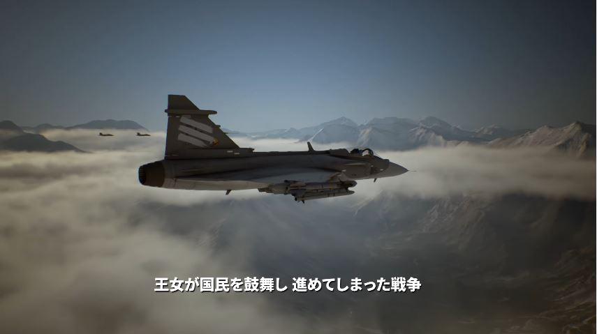 『エースコンバット7』のSwitch版について河野一聡氏が言及