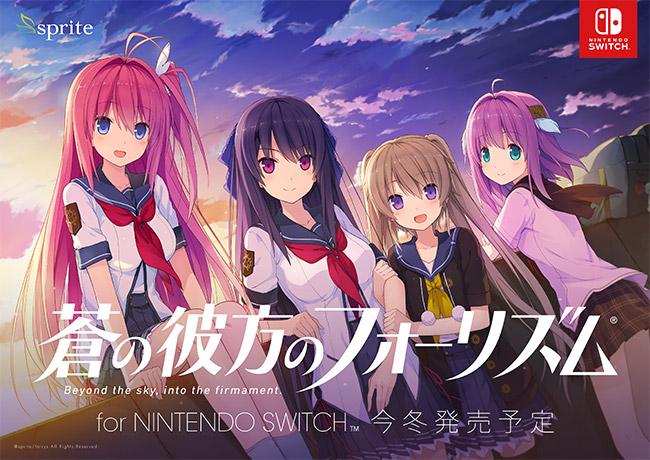 『蒼の彼方のフォーリズム for NINTENDO SWITCH』が今冬に発売決定!