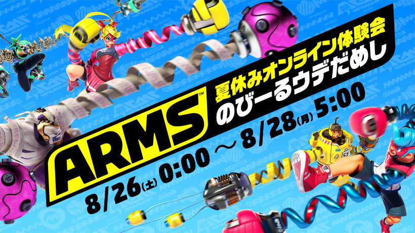 『ARMS』のオンライン体験会が今週末に開催決定!