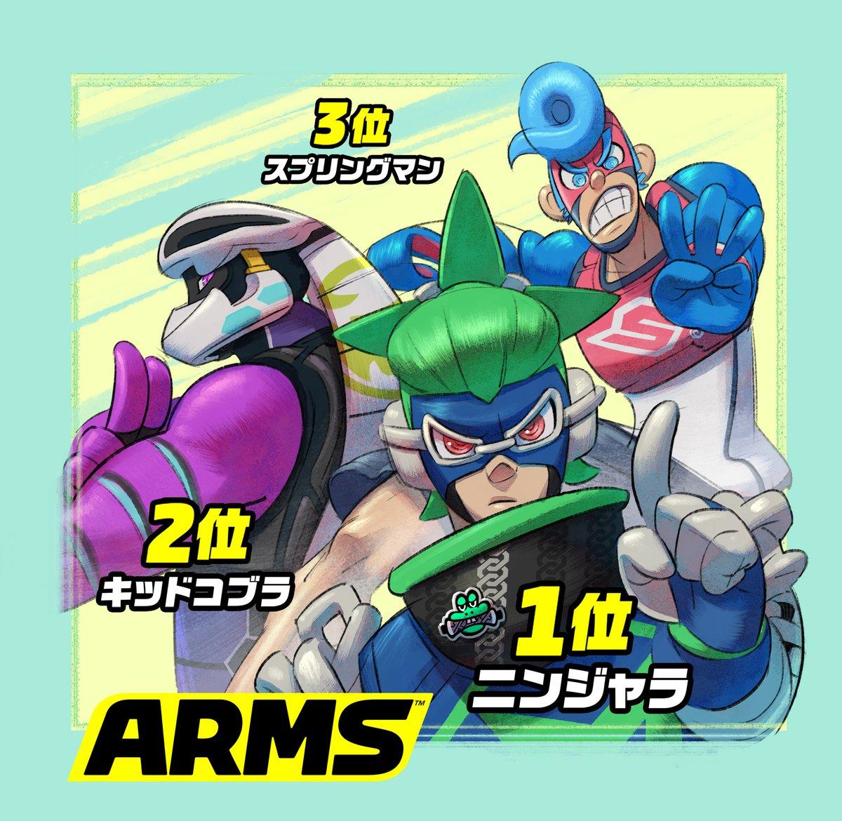 『ARMS』 「Ver2.1以降」の使用率1位~3位が発表!