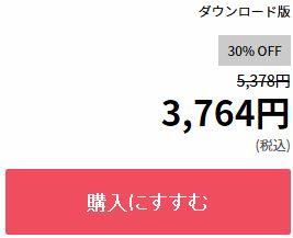 『スーパーボンバーマンR』のダウンロード版が8月20日までセール中!3,764円(税込)で購入可能