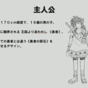 『ドラゴンクエストXI』のキャラクター発注イラストが公開!