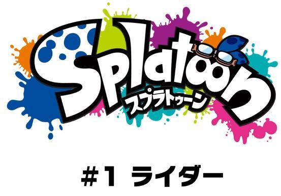 【コミックアニメ】Splatoon「#1 ライダー」 が公開!