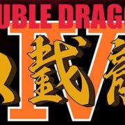 『ダブルドラゴン Ⅳ』がNintendo Switchで発売決定!