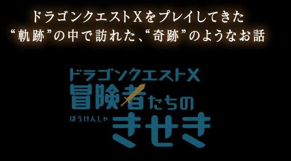 『ドラゴンクエストX 冒険者たちのきせき』 EPISODE①「名前の想い」が公開!