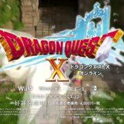 『ドラゴンクエストX オンライン』のTVCM4種類が公開!