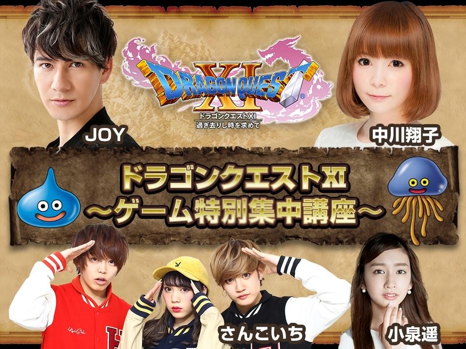 『ドラゴンクエストXI』~ゲーム特別集中講座~が8月13日 19:00から放送決定!