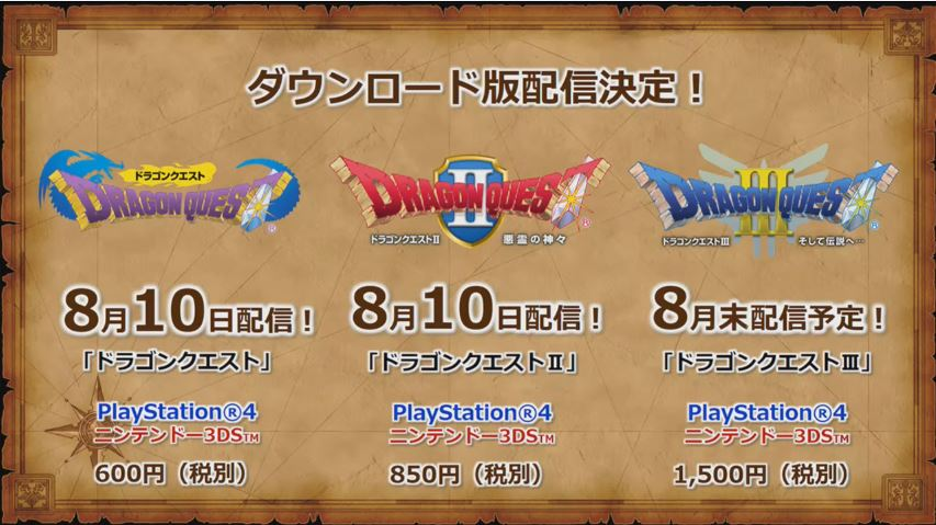『DQ1~3』のダウンロード版がPS4&ニンテンドー3DSで8月10日から配信決定! DQ10の先行体験版の配信も決定!