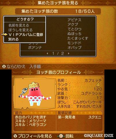 ニンテンドー3DS版『ドラゴンクエストXI』で8月10日から「オリジナルヨッチ族」の配信が決定!