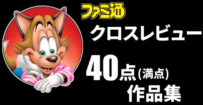 <ファミ通クロスレビュー>歴代40点満点 全作品まとめ動画が公開!