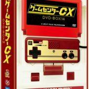 「ゲームセンターCX DVD-BOX14」が2017年12月22日に発売決定!