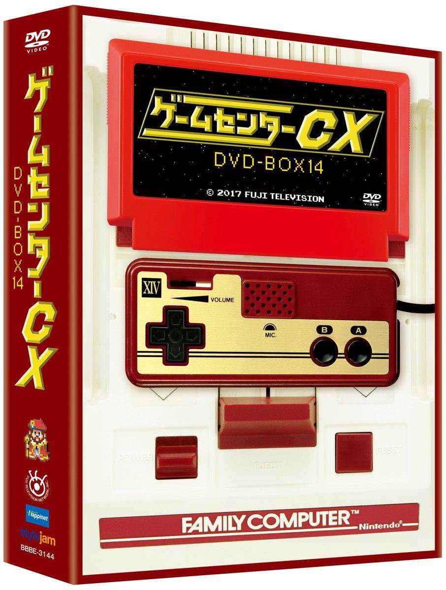 「ゲームセンターCX DVD-BOX14」 2017年12月22日に発売決定!