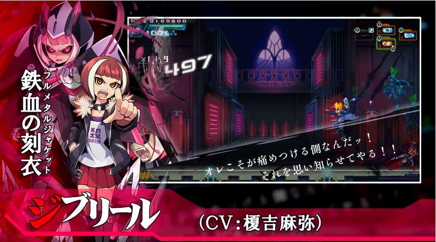 『蒼き雷霆ガンヴォルト ストライカーパック』の紹介映像が公開!