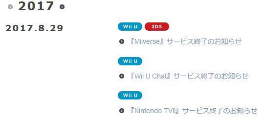 『Miiverse』『Wii U Chat』『Nintendo TVii』のそれぞれのネットワークサービスが2017年11月8日に終了へ