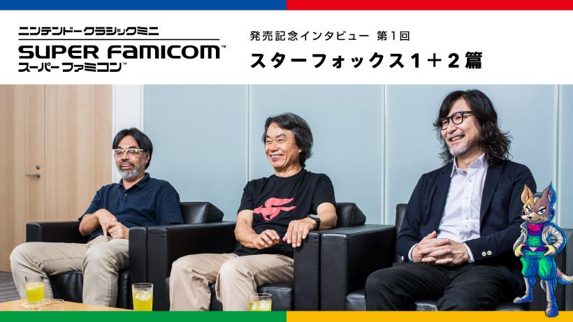『ニンテンドークラシックミニ スーパーファミコン』発売記念インタビュー 第1回「スターフォックス1+2篇」が公開!