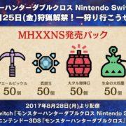 『モンスターハンターダブルクロス Nintendo Switch Ver.』のアイテムセット「MHXXNS発売パック」が配信開始!