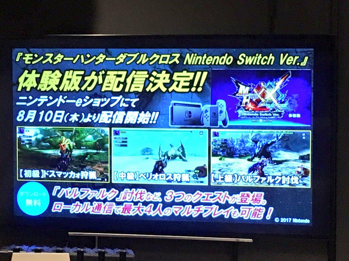 『モンスターハンターダブルクロス Nintendo Switch Ver.』の体験版が8月10日から配信決定!