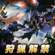 『MHXX Nintendo Switch Ver.』×『ゼルダの伝説 ブレス オブ ザ ワイルド』コラボ紹介映像が公開!