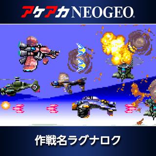 Nintendo Switch用『アケアカNEOGEO 作戦名ラグナロク』が8月31日から配信開始!