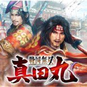 『真・三國無双7 Empires』『戦国無双 ~真田丸~』『無双OROCHI2 Ultimate』がNintendo Switchで発売決定!