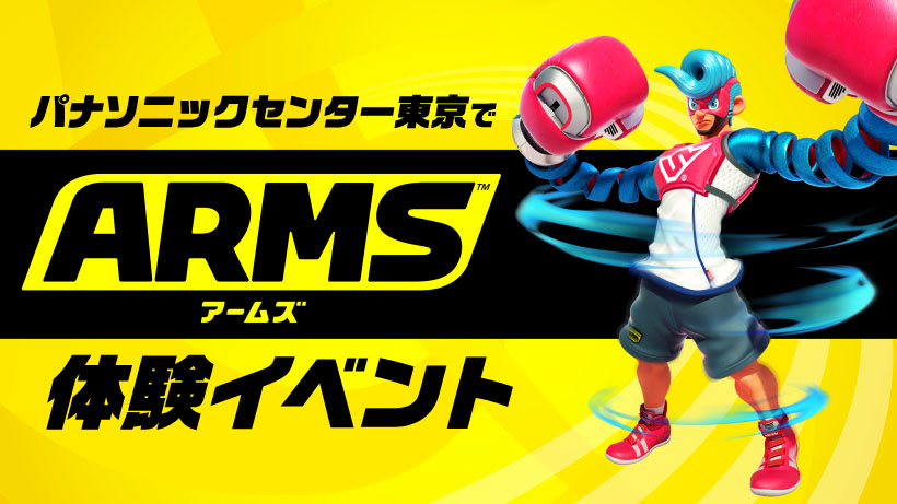 パナソニックセンター東京で『ARMS』の体験イベントが8月に開催決定!