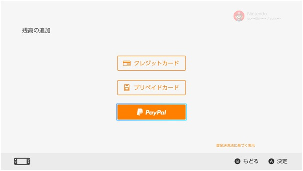ニンテンドーeショップの支払い方法に「PayPal決済」が追加!