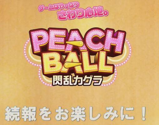 Nintendo Switch用ソフト『PEACH BALL 神楽』の発売が発表!