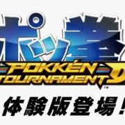『ポッ拳 POKKÉN TOURNAMENT DX』の体験版が今日8月24日から配信開始!