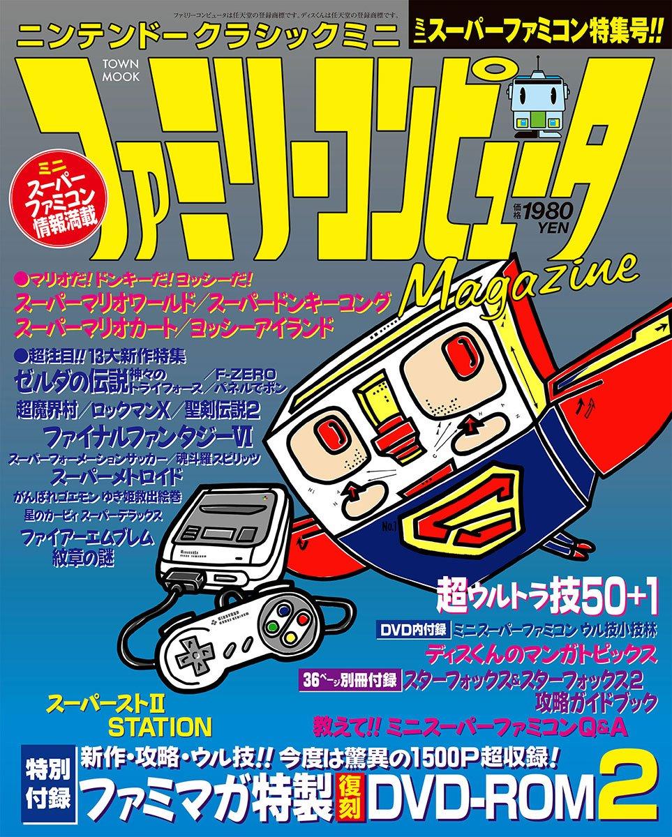 『ニンテンドークラシックミニ ファミリーコンピュータMagazine』の予約が開始!