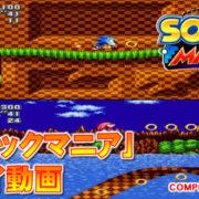 『ソニックマニア』の対戦モード プレイ動画が公開!