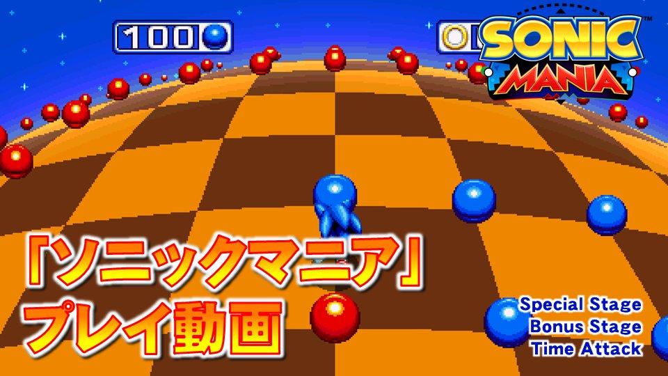 『ソニックマニア』の「スペシャルステージ/ボーナスステージ/タイムアタック」プレイ動画を公開!