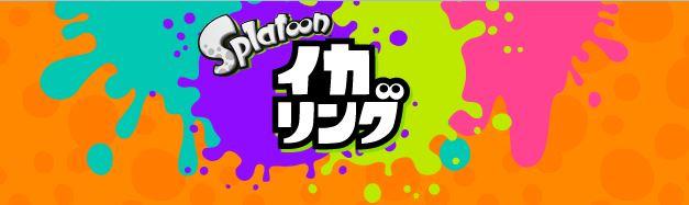 Wii Uソフト『スプラトゥーン』のフレンド交流サービス「イカリング」が2017年9月末を以て終了へ